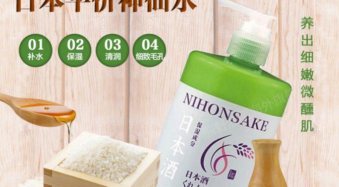 Việt Tín cùng doanh nghiệp công bố sản phẩm Gel tẩy trang rượu Sake Nhật Bản