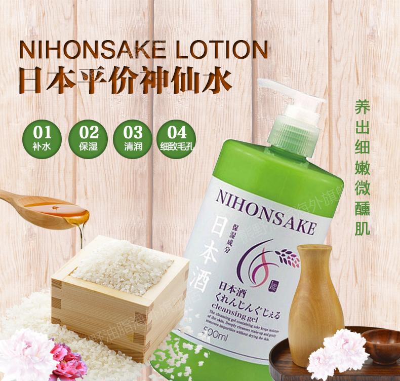 Gel tẩy trang rượu Sake có giá thành khoảng 288.000 đồng một chai 500ml